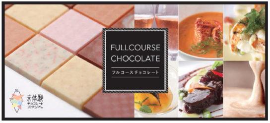 未体験チョコレートスタジオ