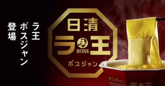 「BOSS×日清ラ王 25周年コラボ ラ王ボスジャン」キャンペーン