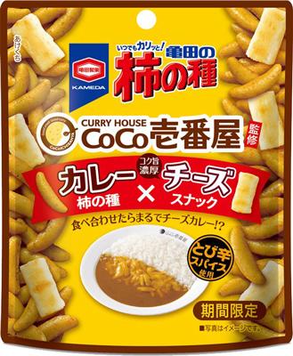 亀田製菓/CoCo壱番屋監修のカレー柿の種×チーズスナック