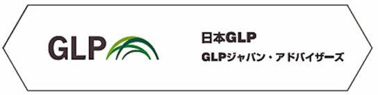 日本GLPのサイン