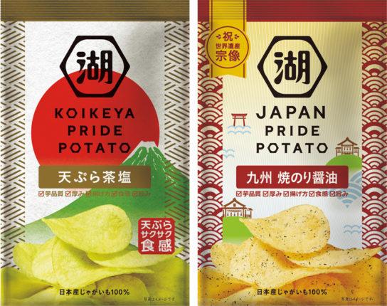 天ぷら茶塩、九州焼のり醤油(仮)