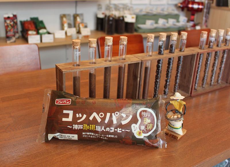 フジパン/日米珈琲とコラボ「コッペパン~神戸珈琲職人のコーヒー~」