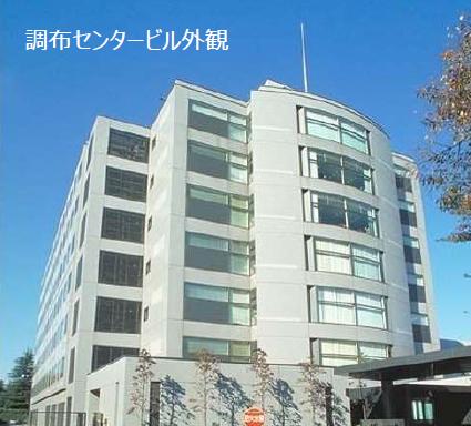 東京都調布市の新本社