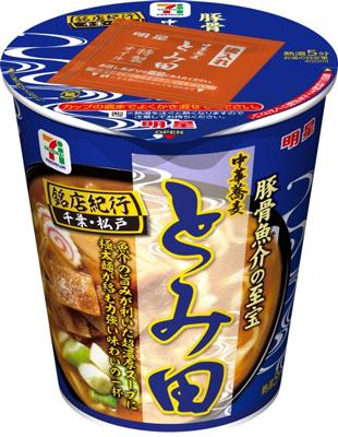 セブンプレミアム 銘店紀行 中華蕎麦 とみ田