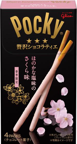 20180127yokado1 - イトーヨーカ堂/カルビー、グリコなど菓子メーカーと連携「桜菓子」コーナー