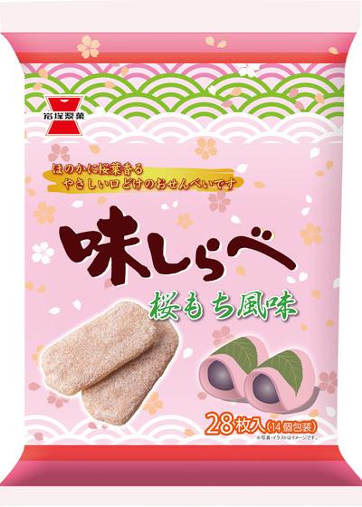 岩塚製菓味しらべ桜もち風味
