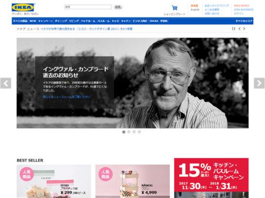 イケアジャパン公式サイトでも創業者の逝去を告知