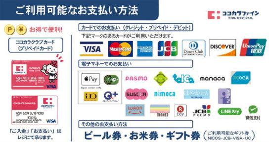 20180129kokokara 544x287 - ココカラファイン/LINE Payを導入、キャッシュレス決済比率約40%