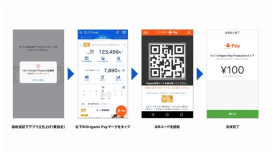 セゾンカード・UCカード会員向けアプリにQR決済提供