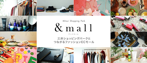 Mitsui Shopping Park&mall(アンドモール)