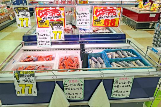 冷凍のサケやサバなどを販売