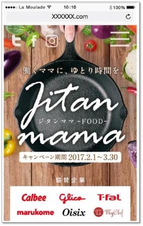 ジタンママ