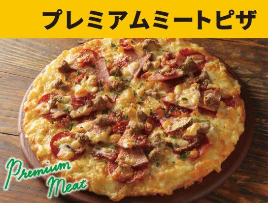 プレミアムミートピザ