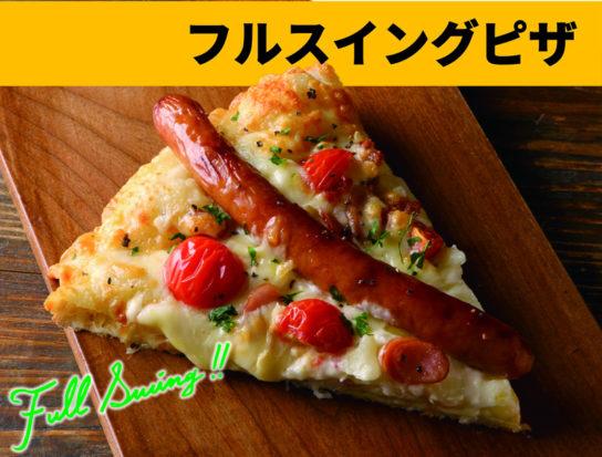 フルスイングピザ