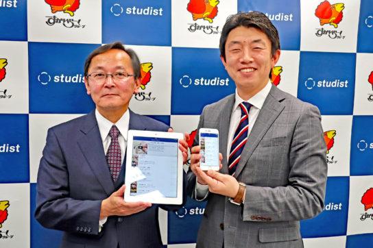 金谷常務とスタディストの庄司啓太郎COO