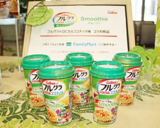 フルグラ トロピカルココナッツ味 フルーツと穀物のsmoothie