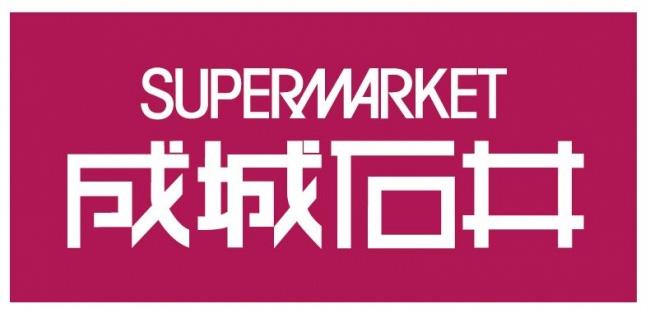 成城石井/アトレ川崎に出店 | 流通ニュース