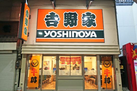 吉野家の店舗