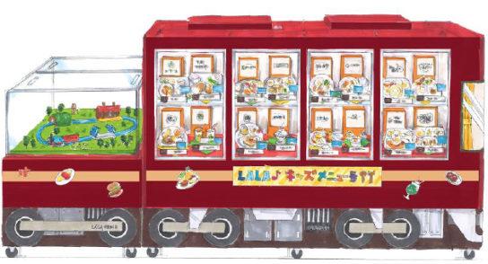 キッズメニューを紹介する電車型食品サンプル