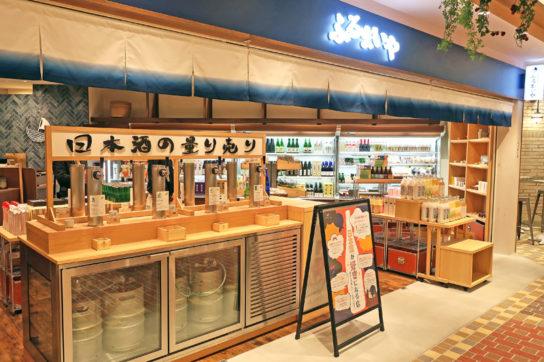 日本酒専門店のふるまいや