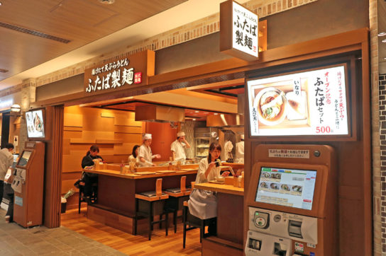 丸亀製麺の新業態「ふたば製麺」