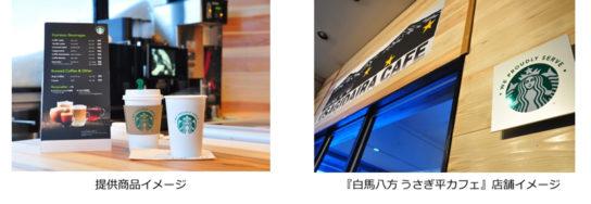 20180215star7 544x188 - スターバックス/オフィスコーヒー市場に参入、5年で500か所導入目指す