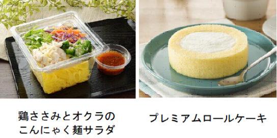 鶏ささみとオクラのこんにゃく麺サラダ、プレミアムロールケーキ