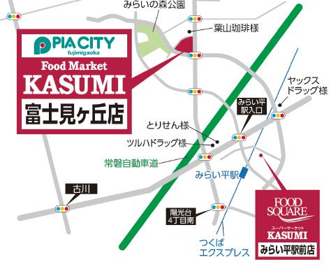 フードマーケットカスミ富士見ヶ丘店
