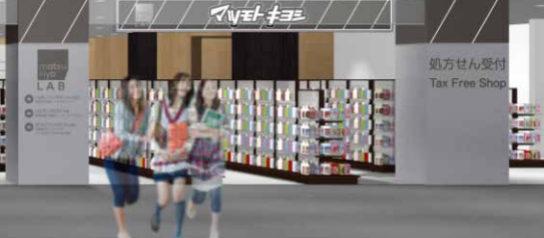 マツモトキヨシ 豊橋駅ビルカルミア店