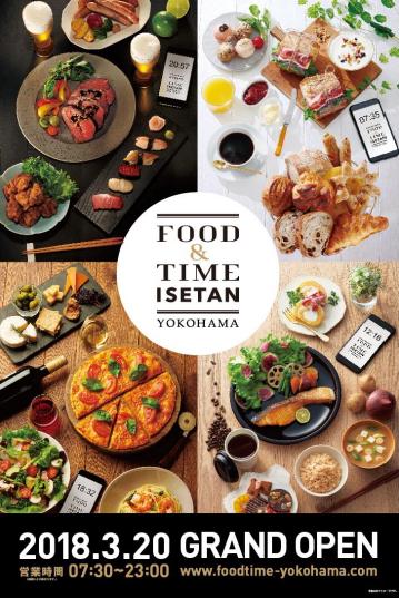 横浜駅に「FOOD&TIME ISETAN YOKOHAMA」