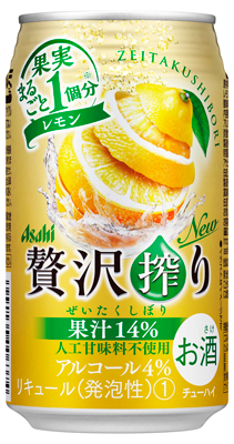 贅沢搾り レモン
