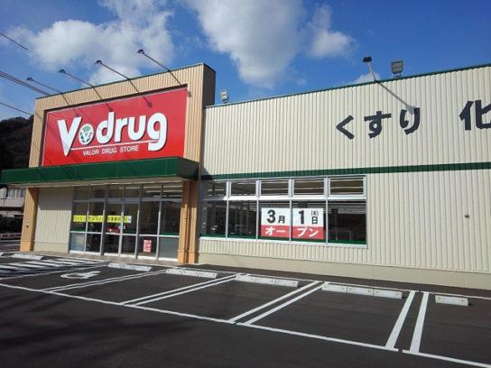 V・drug駿河丸子店