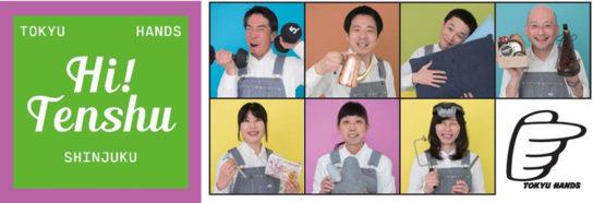 「Hi! Tenshu」プロジェクト