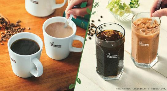 ミスドのカフェインレスドリンク