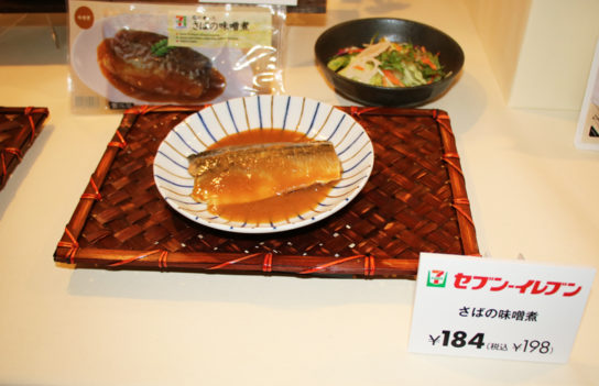 その他人気の魚総菜2