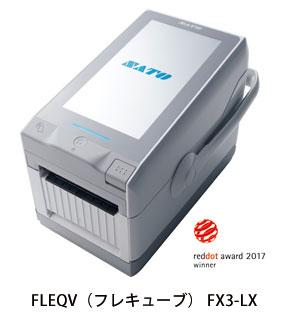 FLEQV(フレキューブ)FX3-LX