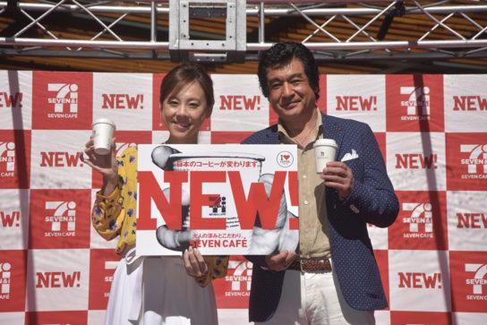 セブンカフェ大試飲会出発式に出席した高橋真麻さん、藤岡弘、さん