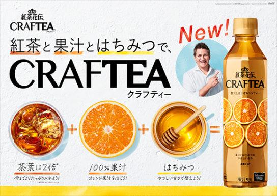 紅茶花伝 クラフティー 贅沢しぼりオレンジティー