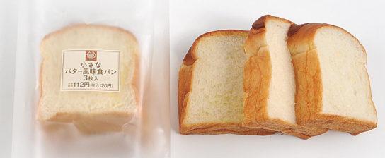 小さなバター風味食パン