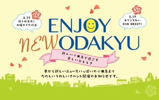 20180307odakyu1 544x343 - 小田急/新宿ミロードなど沿線7つのショッピングセンターでキャンペーン