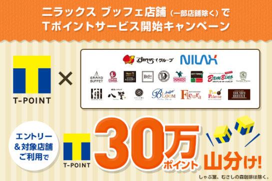 63店舗でTポイントサービス開始