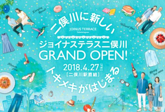 ジョイナス テラス二俣川は4月27日オープン