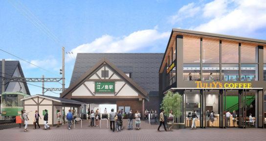 タリーズコーヒー 江ノ電江ノ島駅店