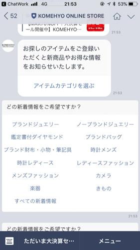 公式LINE@に自動接客ツール導入