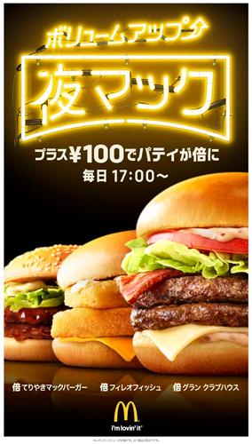 日本マクドナルド/100円プラスでパティが倍になる「夜マック」開始
