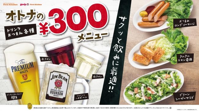 ファーストキッチン/ちょい飲み需要に対応、300円おつまみメニュー登場