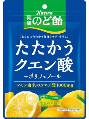 カンロ/クエン酸、ポリフェノール配合「健康のど飴 たたかうクエン酸」