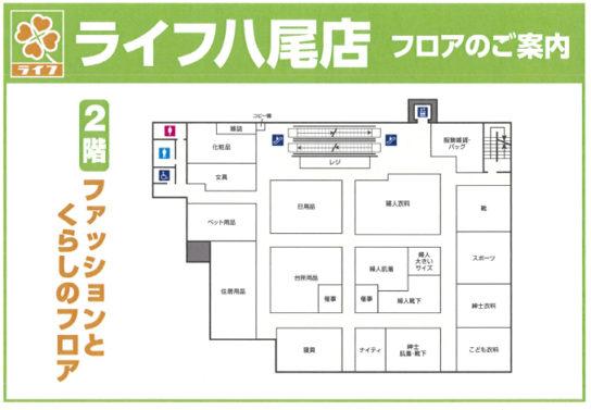 2階は生活関連売場