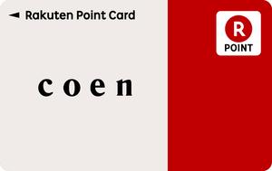 coen楽天ポイントカード