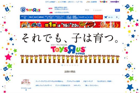 日本トイザらス公式ホームページ